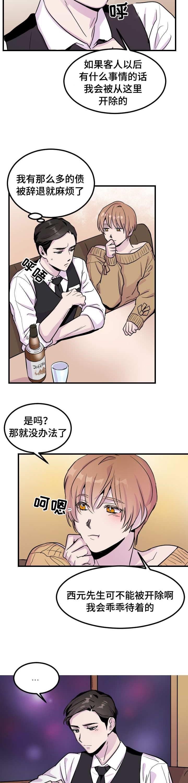 侍应生-漫画下拉式在线阅读_最新完整版汉化-啵乐漫画