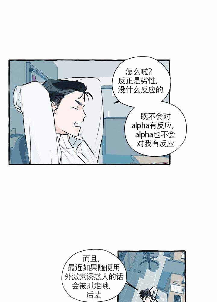 完美的逮捕-免费漫画在线阅读_最新连载更新至20话-啵乐漫画