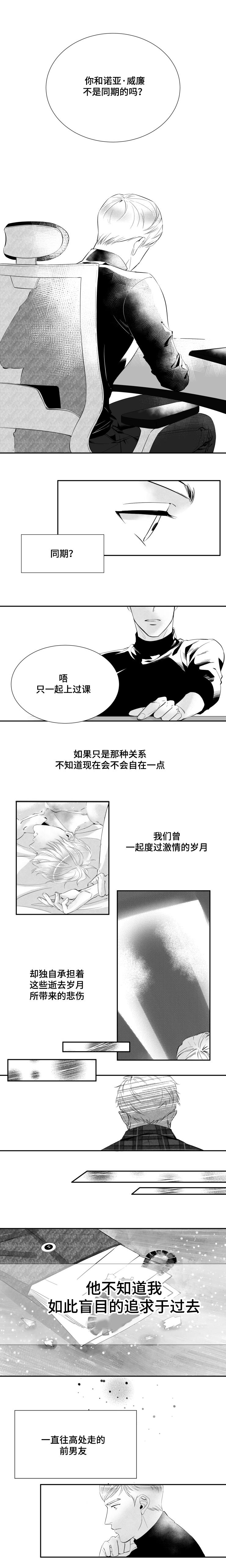 诺亚笔记-漫画下拉式在线阅读_完整版资源汉化-啵乐漫画