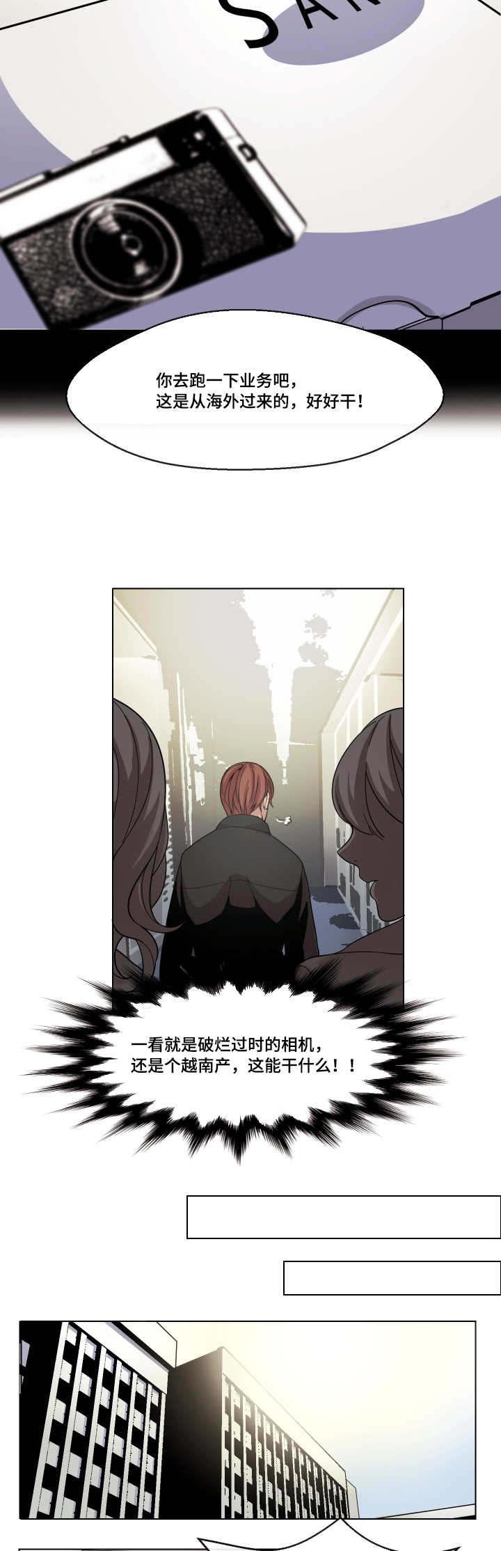 耽美彩虹漫画《低级推销》免费在线阅读