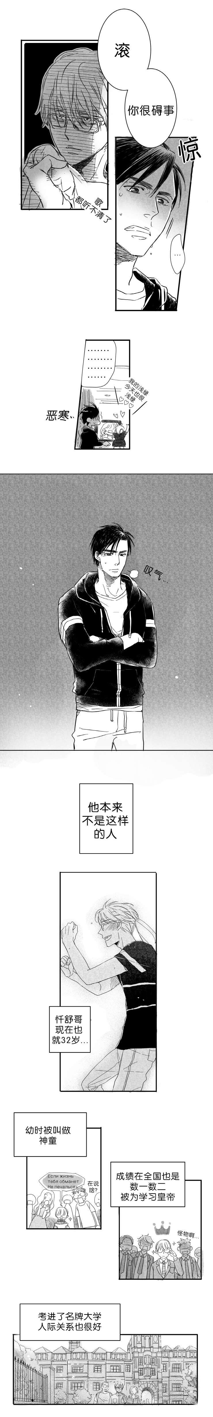 《如狼似犬(前传)》漫画在线欣赏 腐漫BL啵乐腐味满满网站