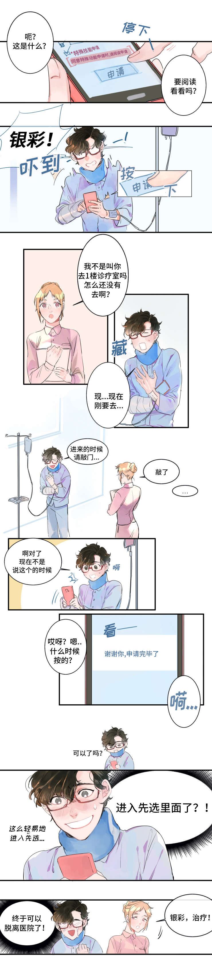 超智能AI男友-漫画完整版汉化_全集在线阅读已完结-啵乐漫画