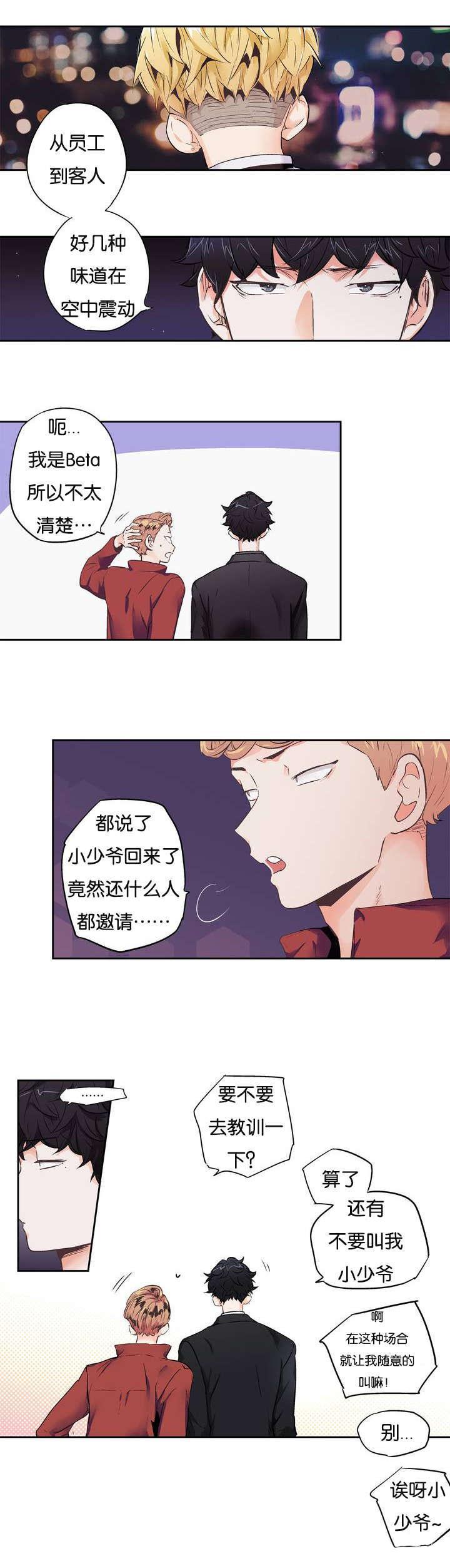 爱情是幻想-漫画完整版资源汉化_全集在线阅读-啵乐漫画