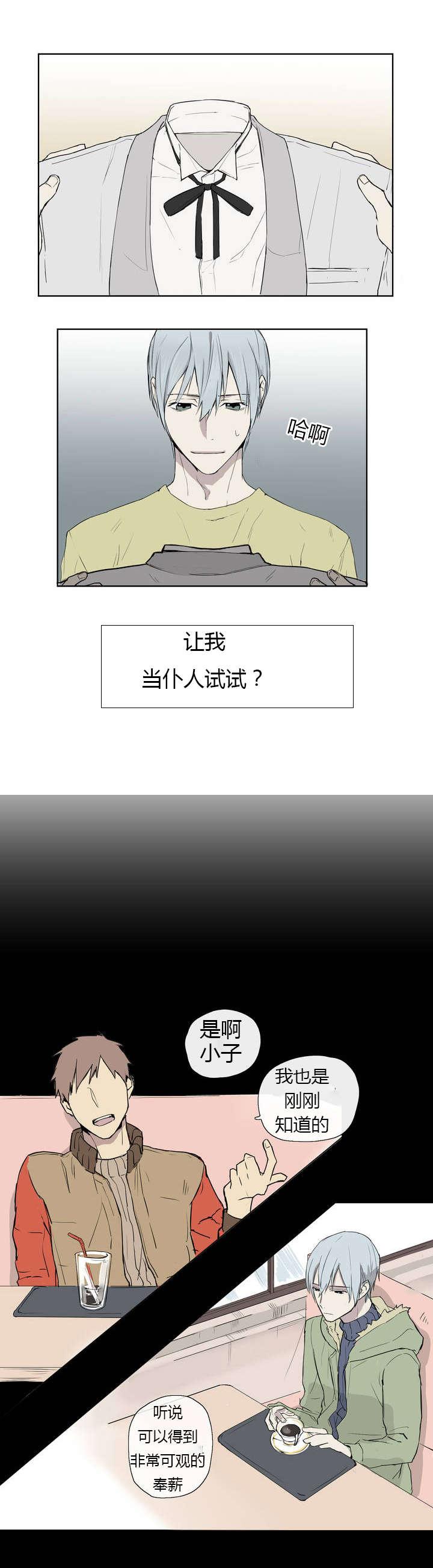 皇家执事-漫画下拉式在线阅读_完整版汉化已完结-啵乐漫画