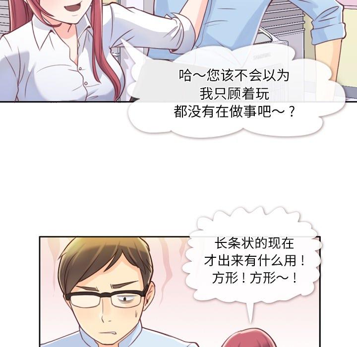 郑主任为何这样-漫画下拉式在线阅读_完整版汉化资源-啵乐漫画