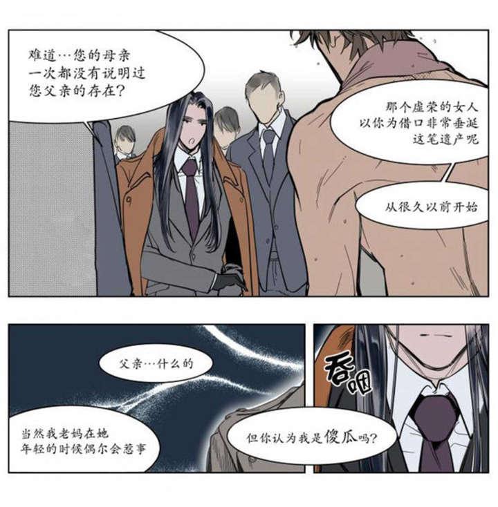 陆秘书-漫画下拉式在线阅读_完整版汉化资源-啵乐漫画