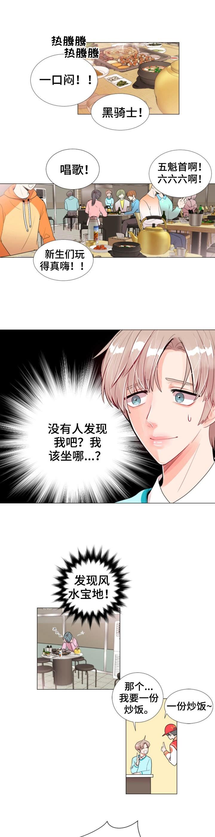 韩国漫画《万人迷的小透明》完整版全集漫画在线免费阅读_连载首发-啵乐漫画