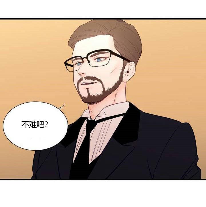 不洁之爱-免费漫画全集完整版汉化_最新连载下拉式阅读-啵乐漫画