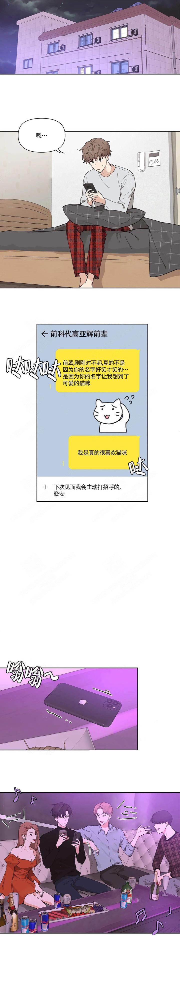 主人的私情-免费漫画在线阅读_最新连载更新至75话-啵乐漫画