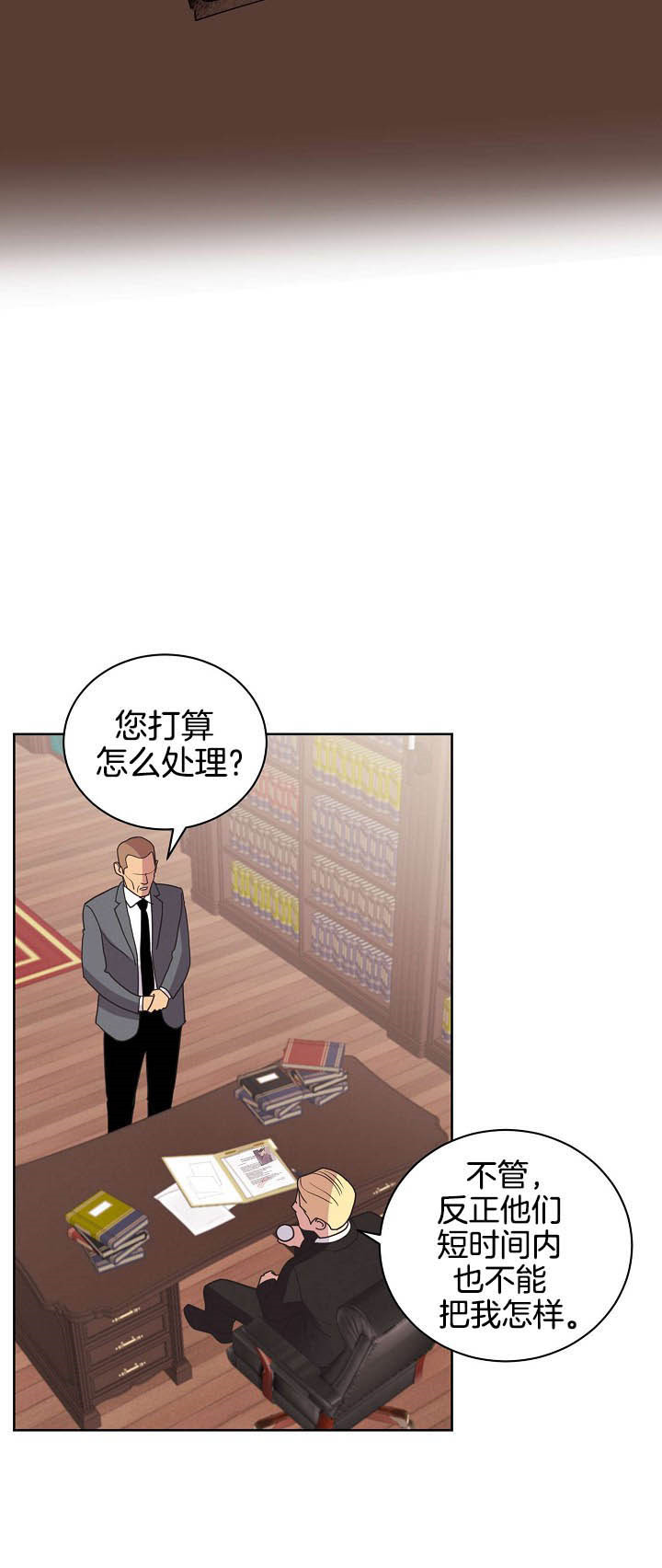 亲爱的本杰明第二季-韩国漫画汉化 完整版在线阅读-啵乐漫画