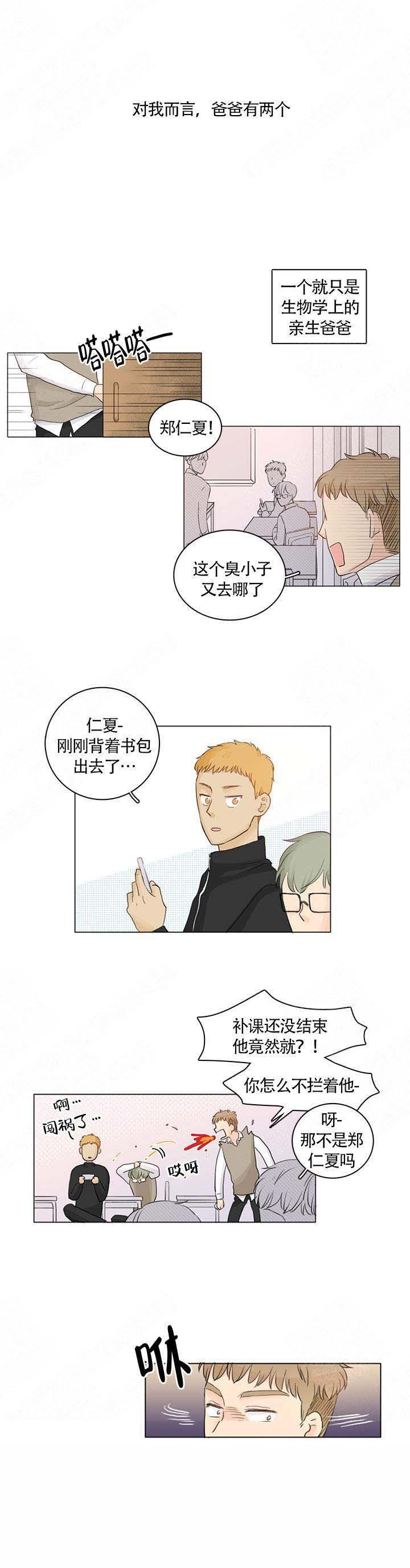 你我之间-漫画完整版汉化_全集在线阅读-啵乐漫画