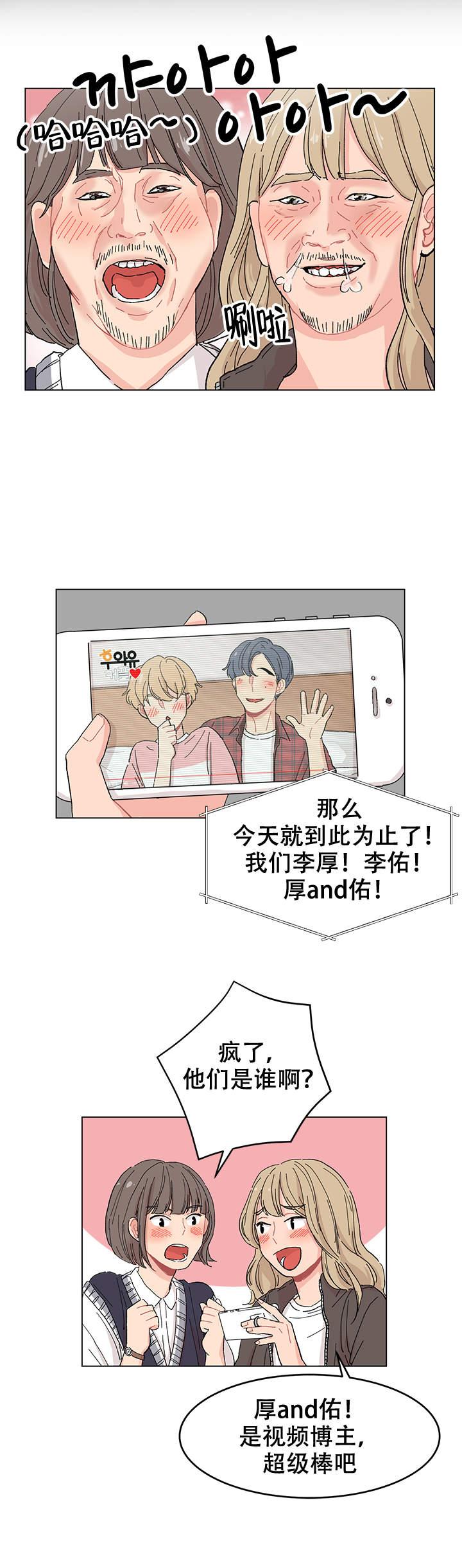 直播情侣-漫画完整版汉化_全集在线阅读-啵乐漫画