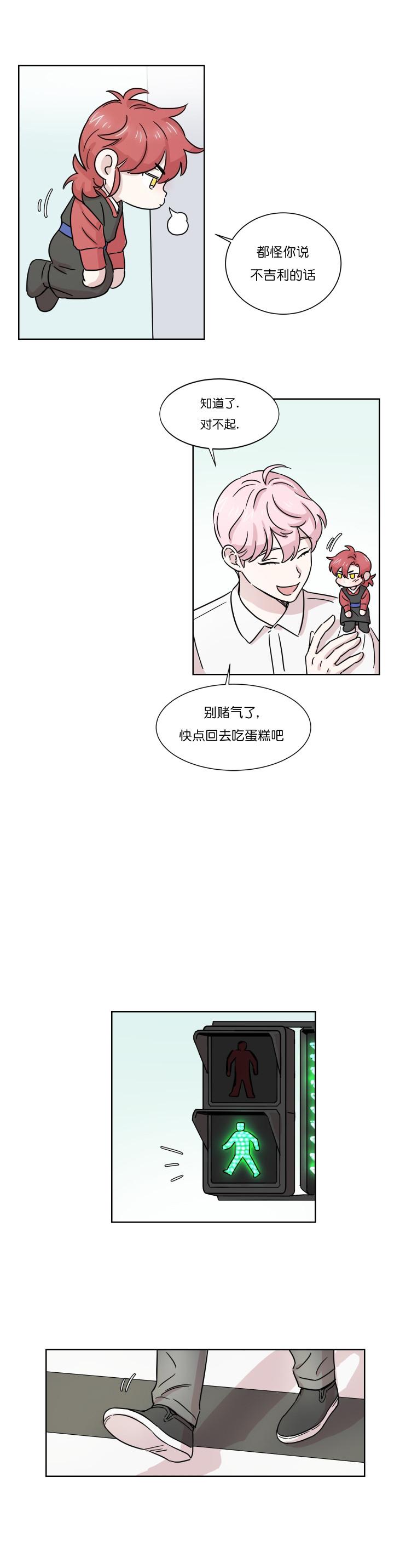 你知道精灵吗-漫画完整版汉化&在线阅读_最新连载首发-啵乐漫画