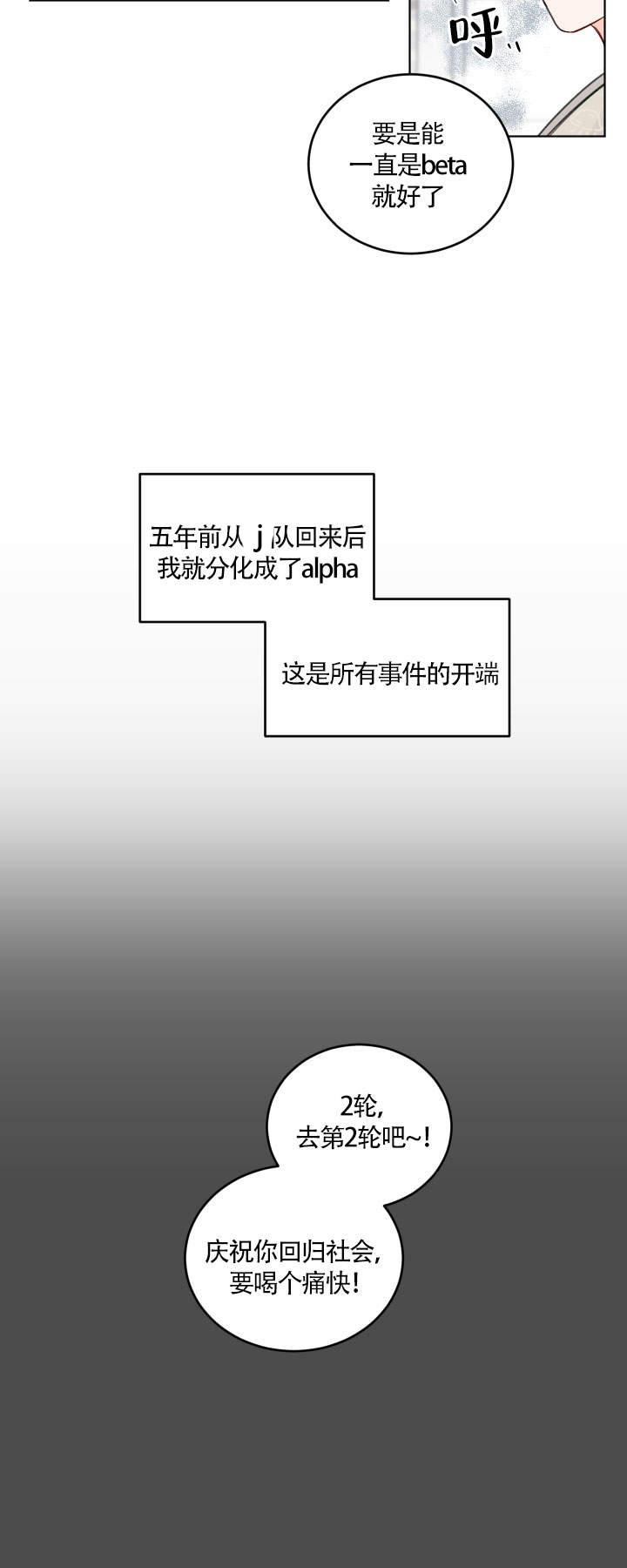 信息素警报-漫画下拉式免费阅读_完整版连载首发-啵乐漫画
