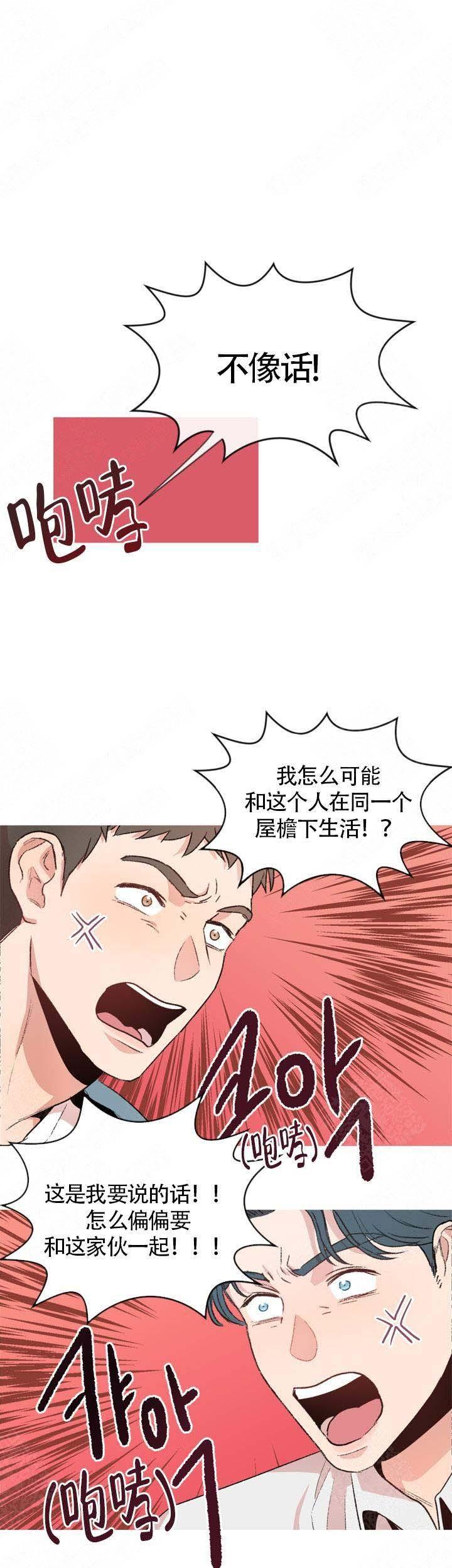 冤家同居-漫画完整版汉化_全集在线阅读-啵乐漫画