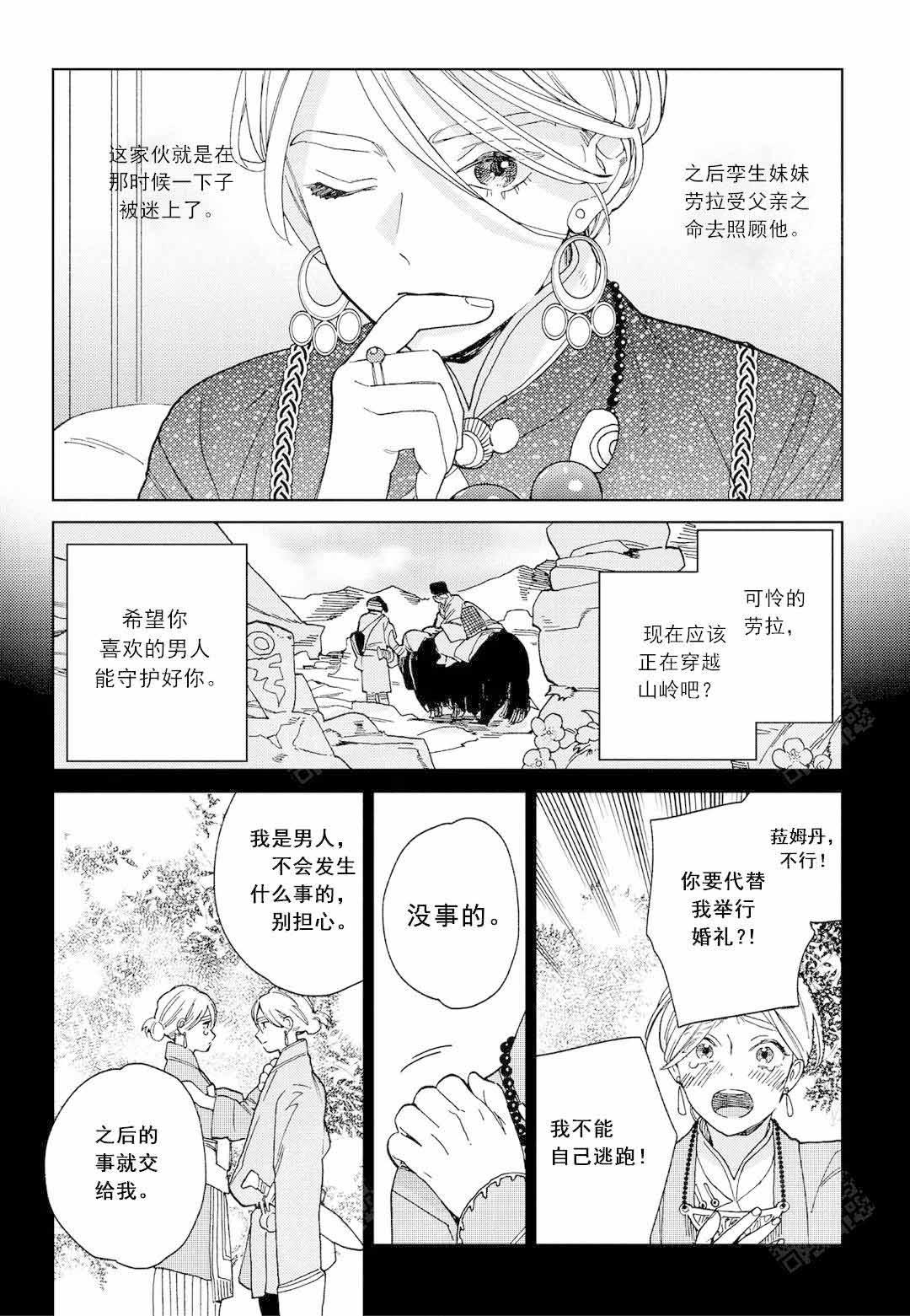 劳拉的婚礼-免费漫画全集汉化 完整版在线阅读-啵乐漫画