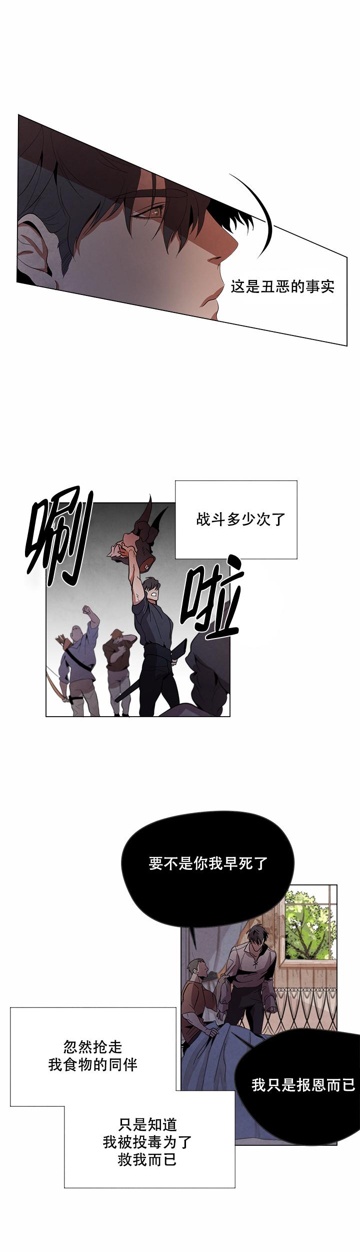 勇士,之后-免费漫画下拉式百度云资源_番外汉化版-啵乐漫画