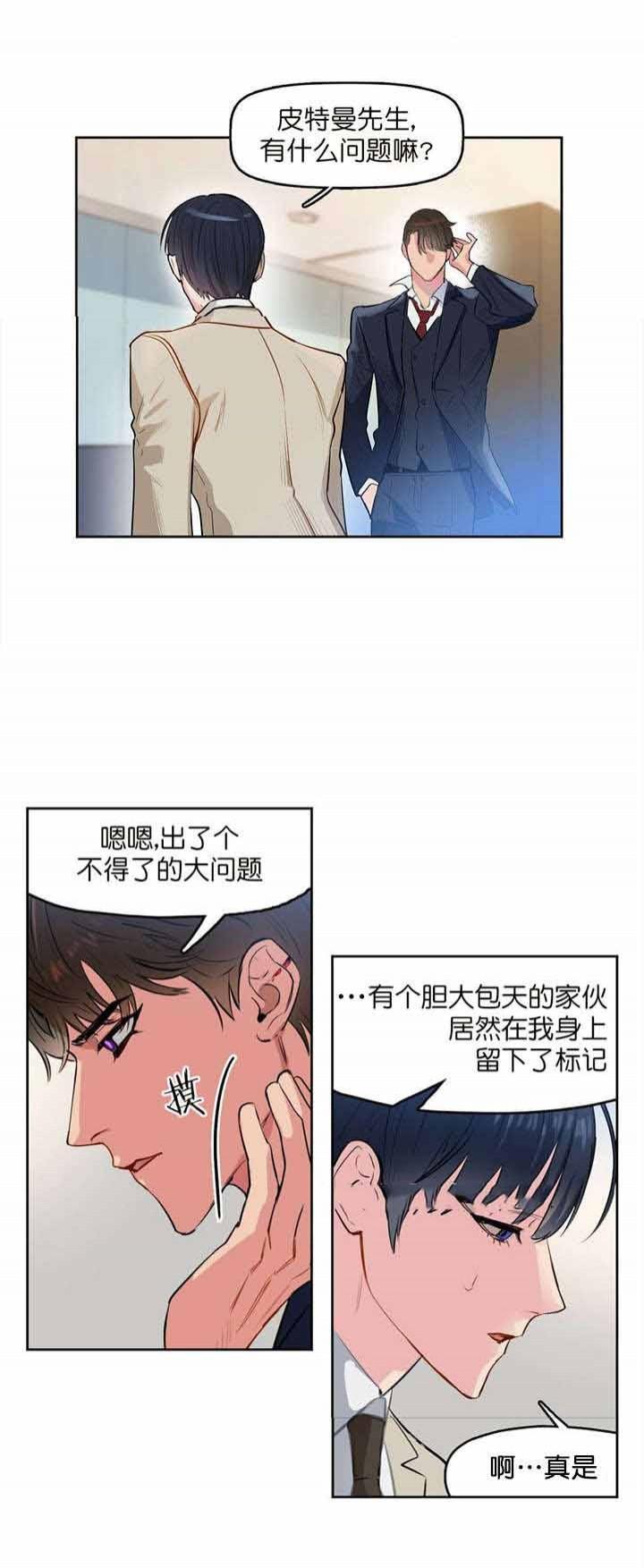吻我骗子-漫画下拉式免费在线阅读_最新韩漫连载首发-啵乐漫画