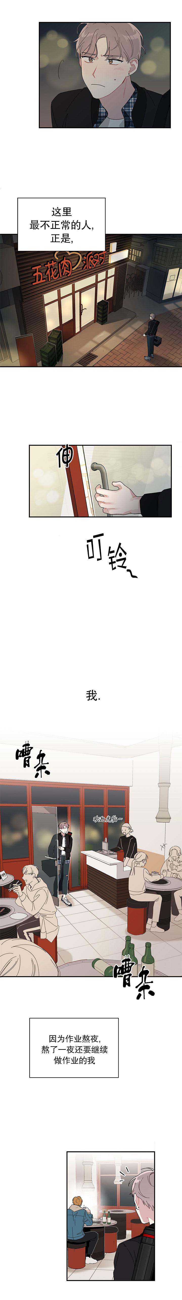 喜欢白月光不如喜欢我-漫画下拉式免费阅读_完整版汉化资源-啵乐漫画