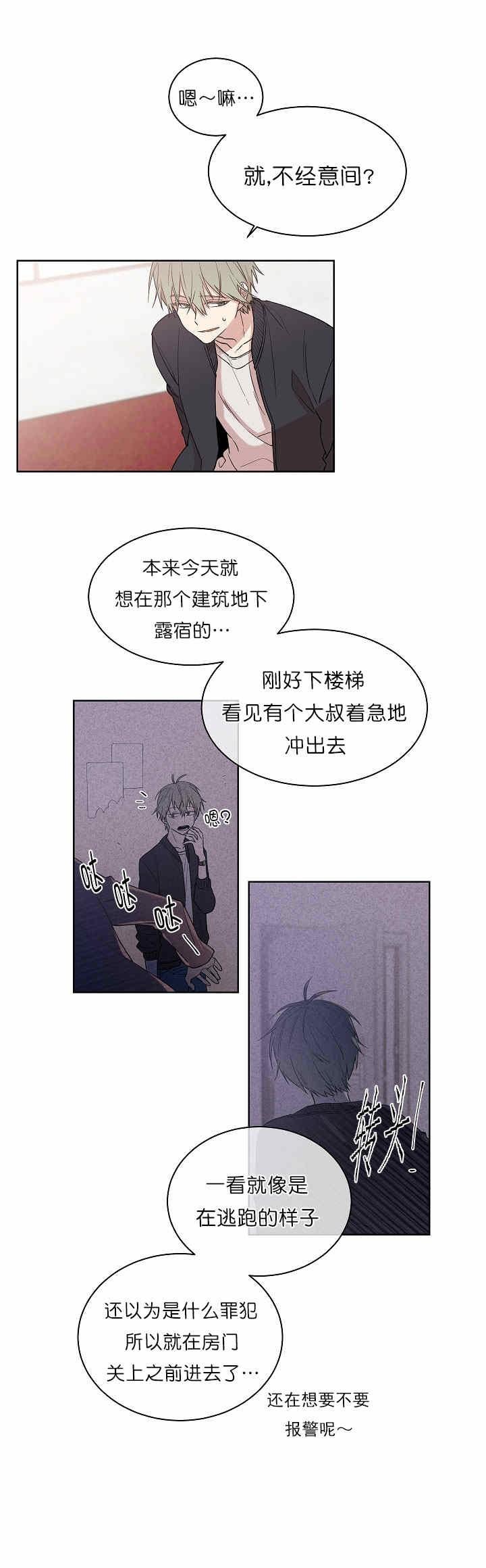圈套-漫画完整版资源汉化_全集免费阅读-啵乐漫画