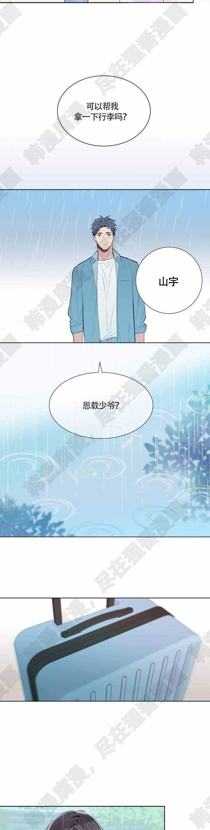 夏天的客人-漫画完整版汉化_(全集在线免费阅读)-啵乐漫画