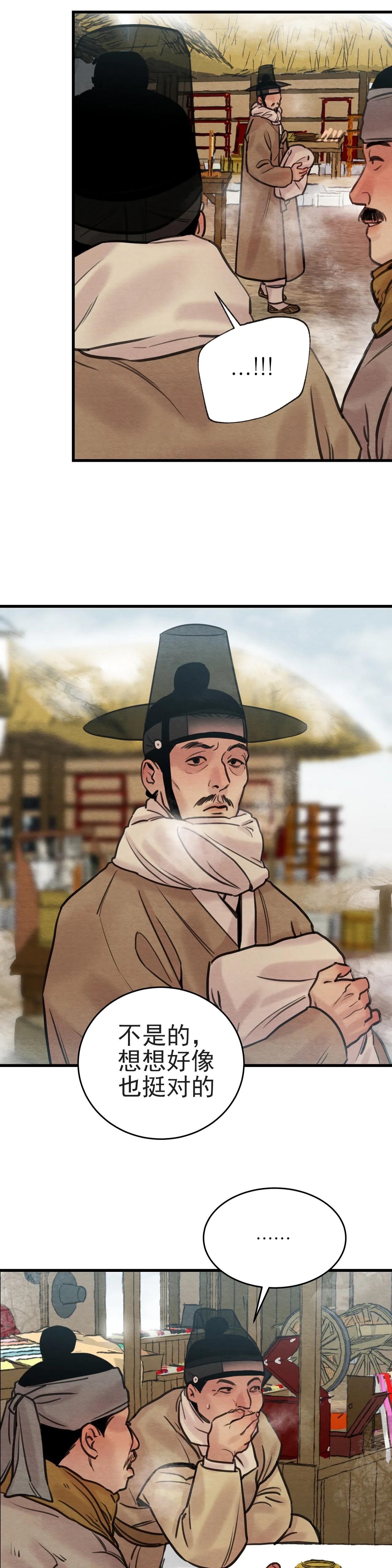 夜画&野画集漫画(第二季)完整版汉化最新连载首发-啵乐漫画