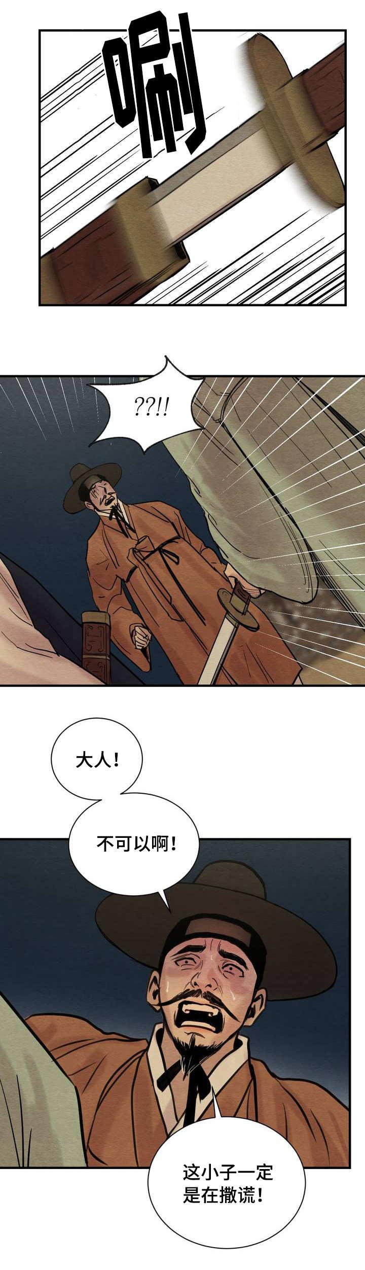 夜画第一季-野画集漫画下拉式在线阅读_完整版汉化(已完结)-啵乐漫画