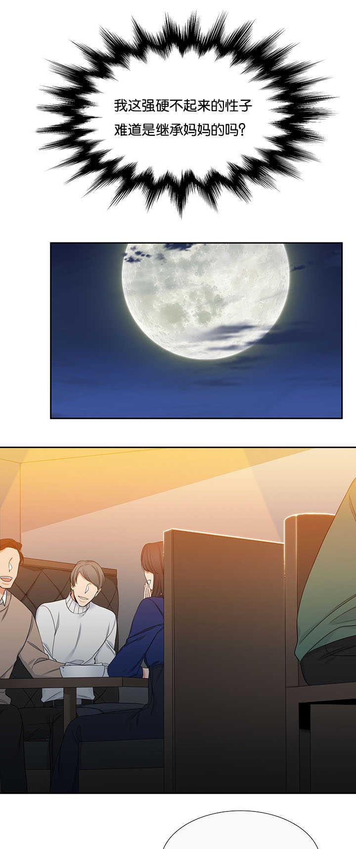 狼的香气-漫画全集在线阅读_最新连载更新至193话-啵乐漫画