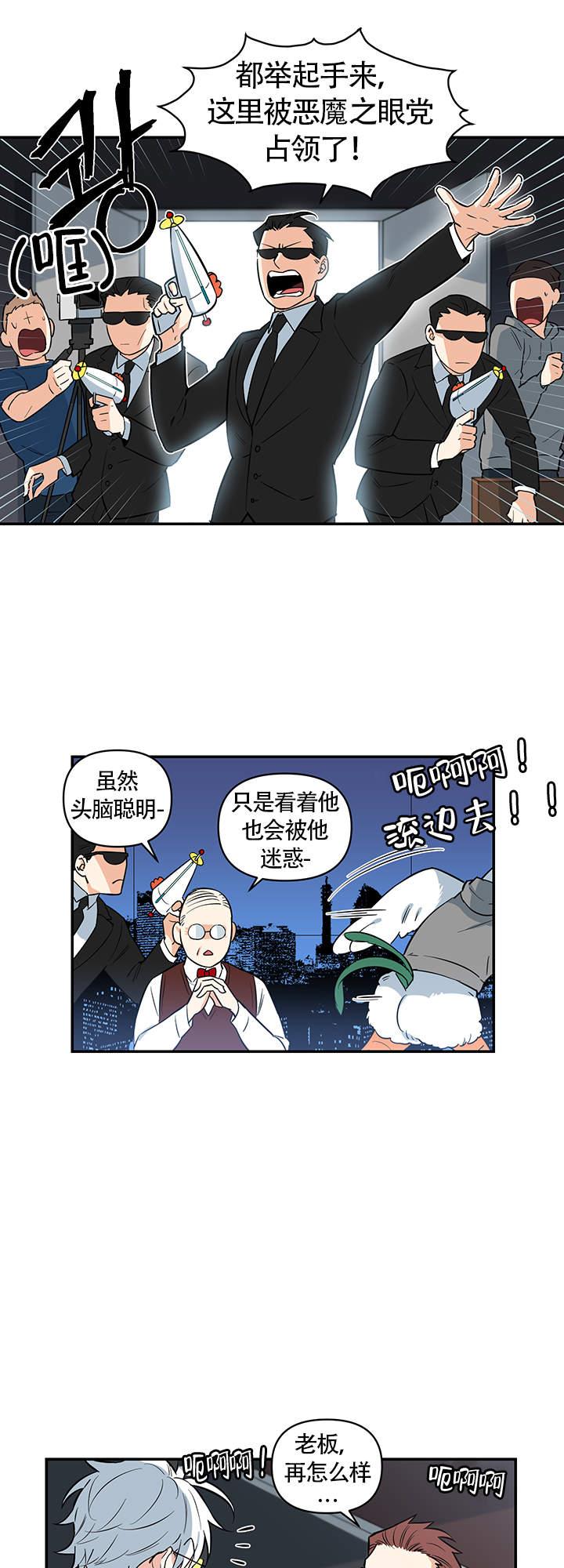 天使兔俱乐部-漫画完整版在线阅读_最新连载更新至19话-啵乐漫画