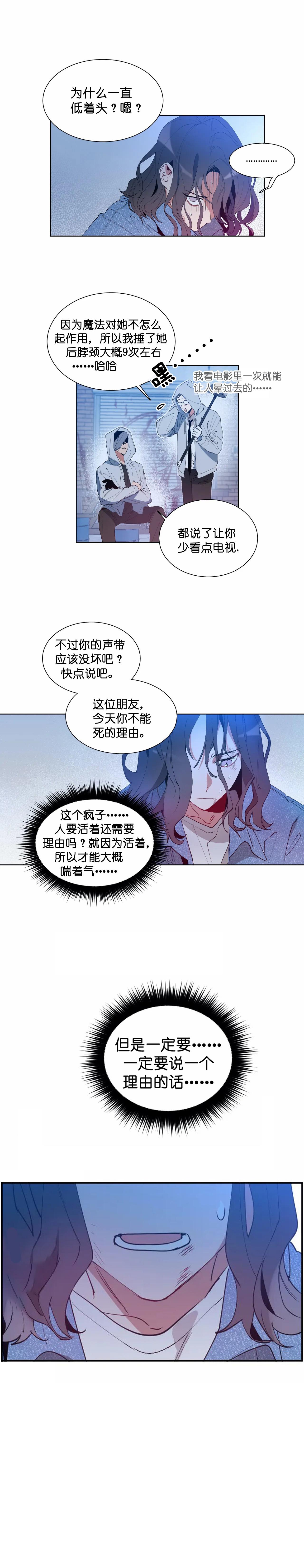 被疯批天使审判的日常-漫画免费&完整版汉化_全集在线阅读-啵乐漫画