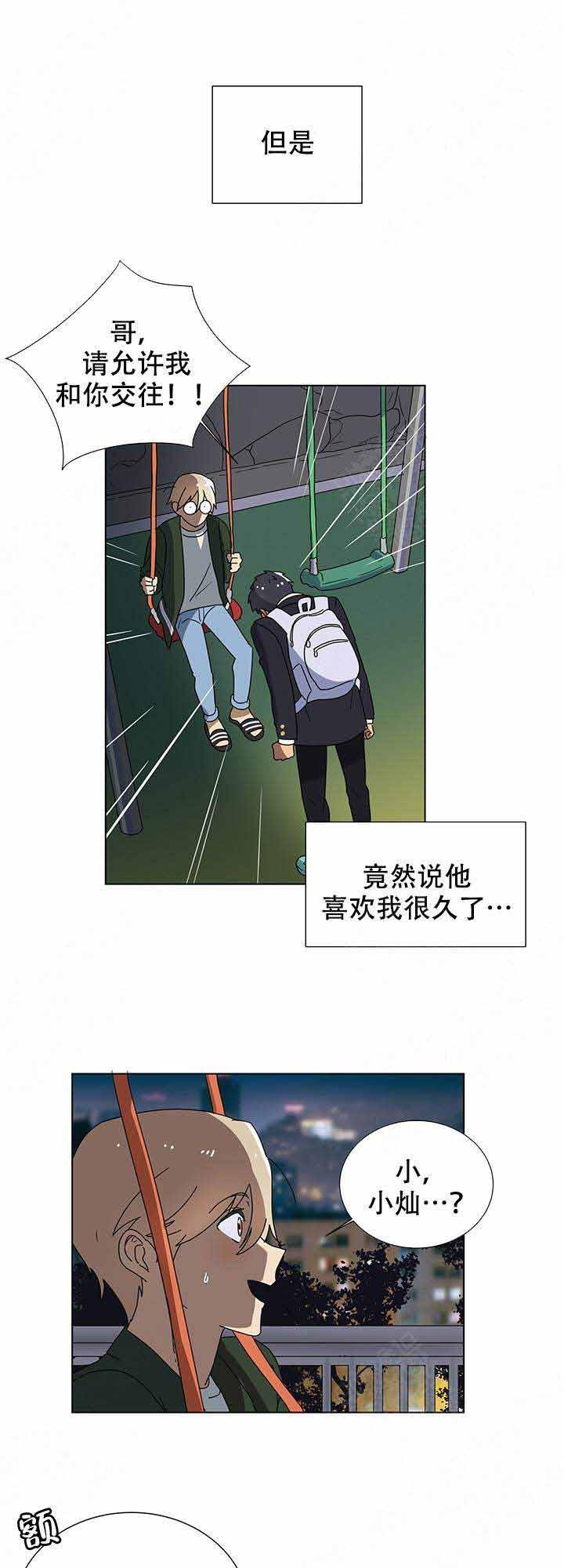 就算是谎言-纯爱漫画完整版汉化_全集在线阅读首发-啵乐漫画