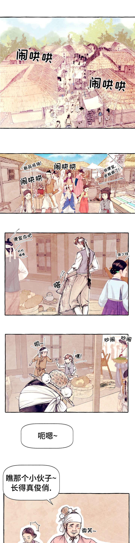 山神赐福-漫画下拉式在线阅读_完整版汉化已完结-啵乐漫画
