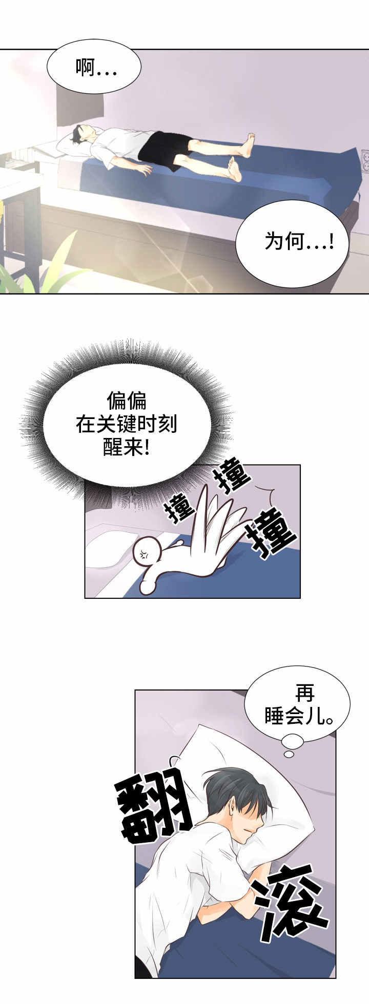 恋上总裁养父-免费漫画在线阅读_最新连载首发-啵乐漫画