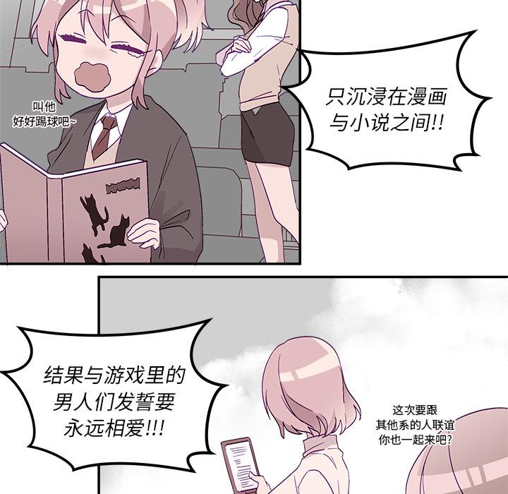 恋爱攻略-漫画下拉式完整版在线阅读_最新连载首发-啵乐漫画