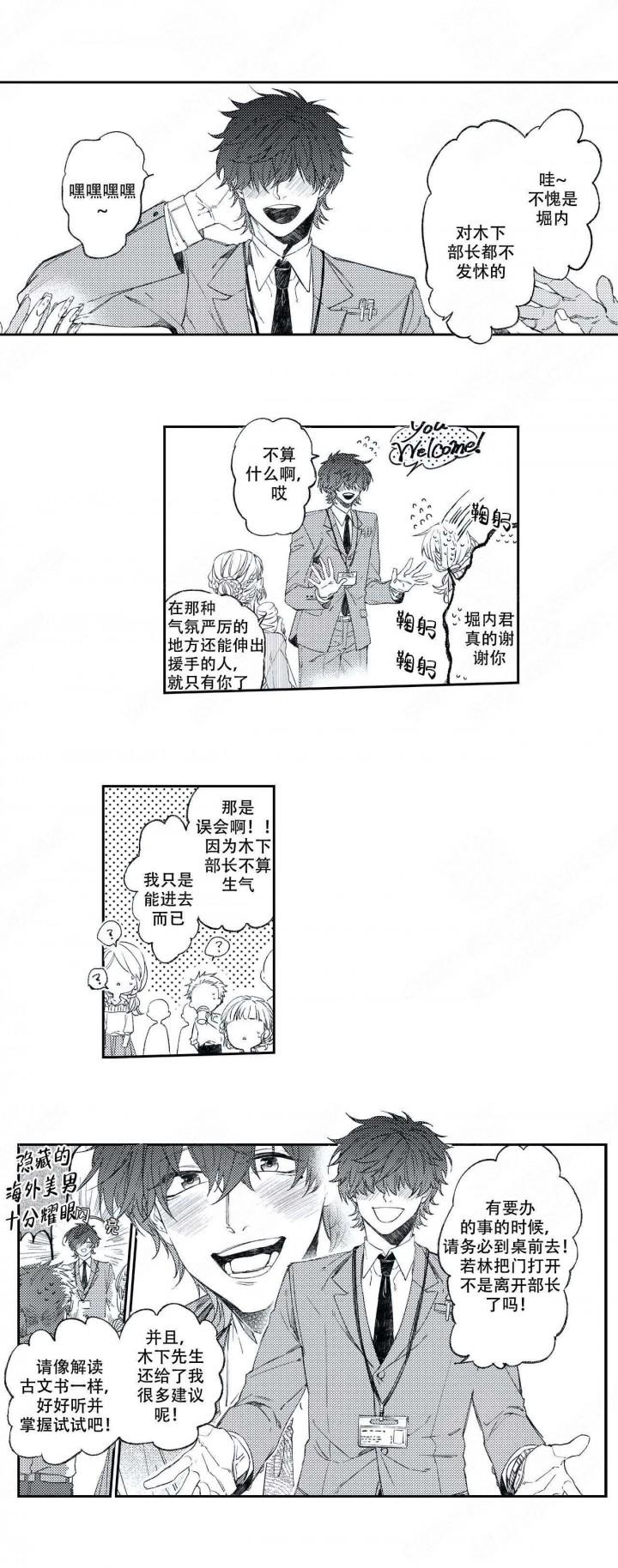 恋爱讨论中-漫画免费完整版汉化_全集在线阅读-啵乐漫画