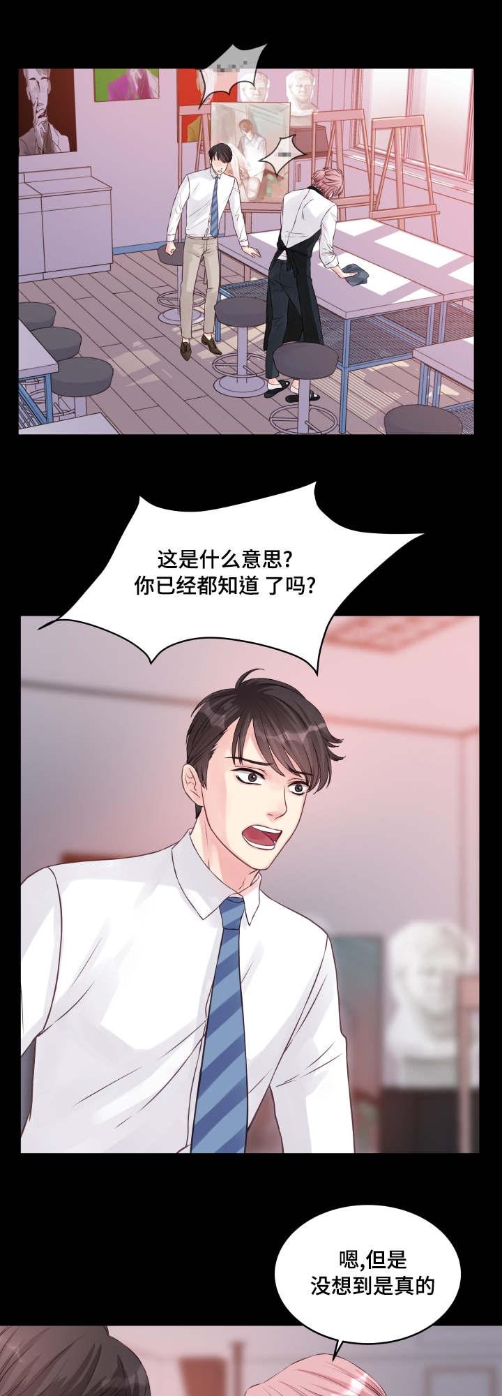 桃花朵朵衰-漫画韩国最新连载首发_全集在线阅读-啵乐漫画
