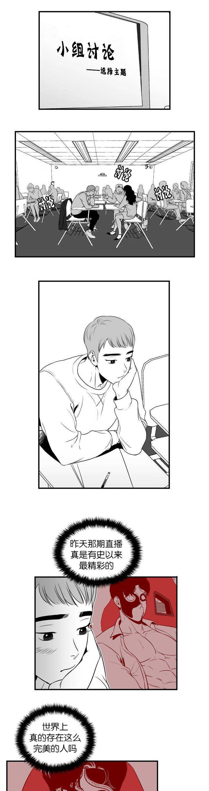 我的主播男友-漫画全集在线阅读&番外+限时免费(已完结)-啵乐漫画