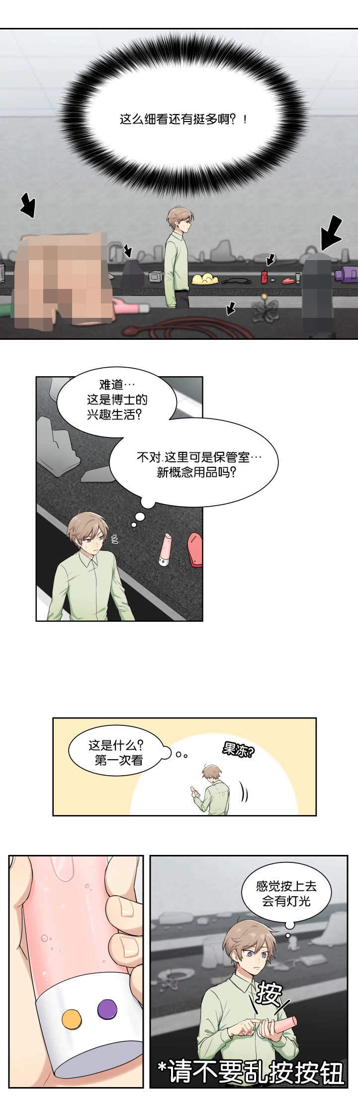 我的X报告-漫画最新连载汉化_完整版在线阅读-啵乐漫画
