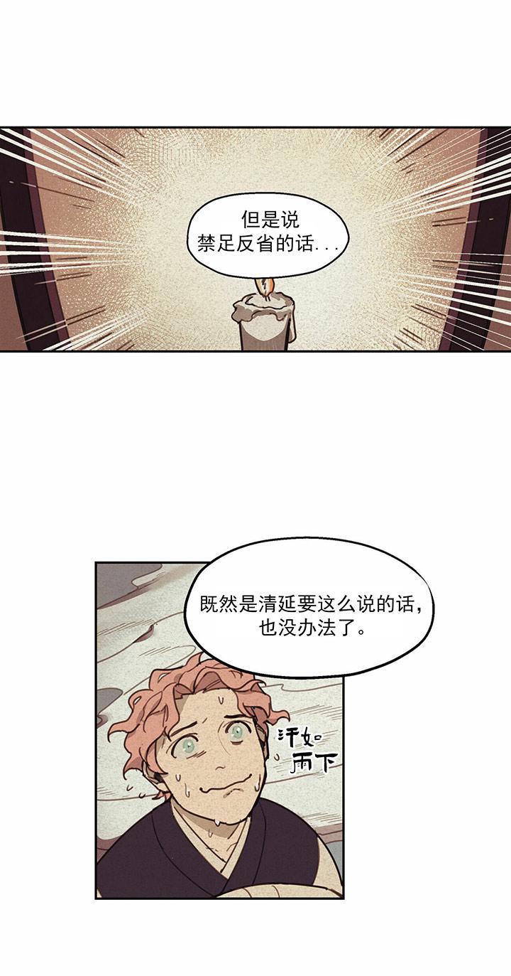 我非樵夫-漫画免费完整版汉化_最新连载首发-啵乐漫画