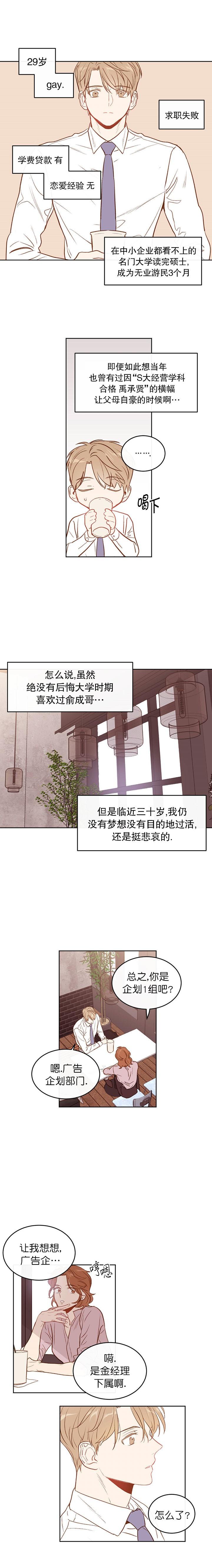撩走大魔王-漫画下拉式免费阅读&完整版汉化_最新连载首发-啵乐漫画