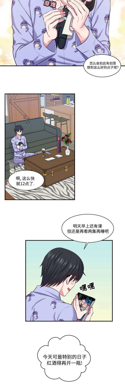 教授的双重生活-免费漫画在线阅读_最新连载更新至76话-啵乐漫画