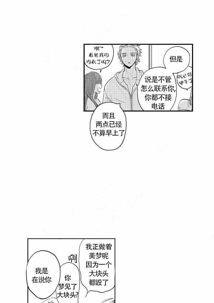 有爱在向前进-韩国漫画免费在线阅读_完整版汉化连载首发-啵乐漫画