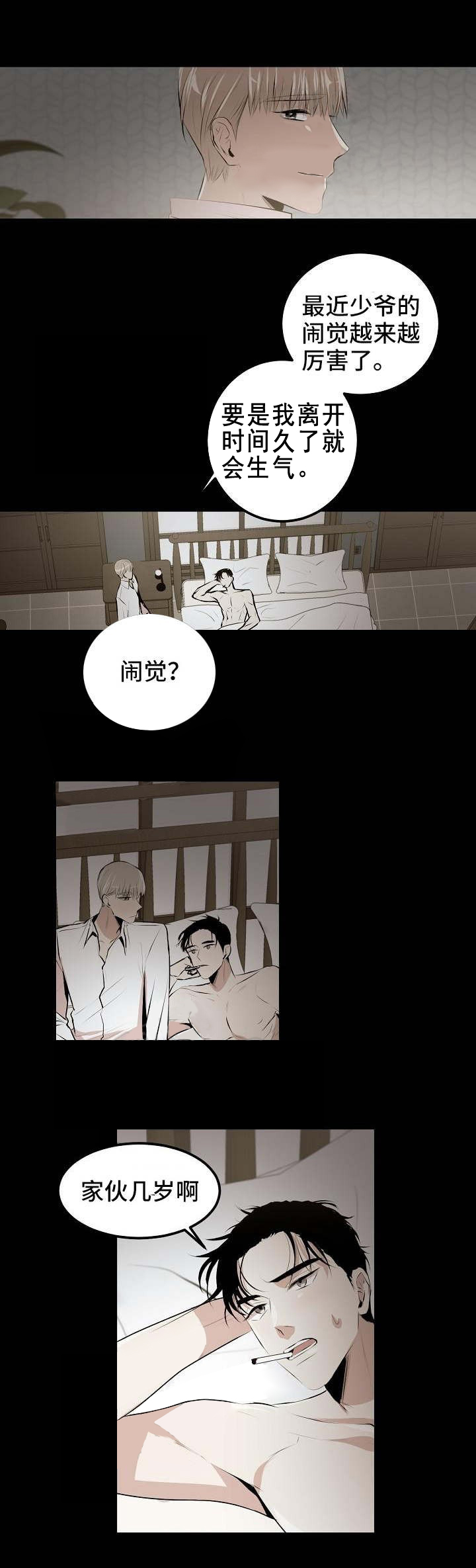 梦的肖像-免费漫画完整版汉化_最新连载首发-啵乐漫画