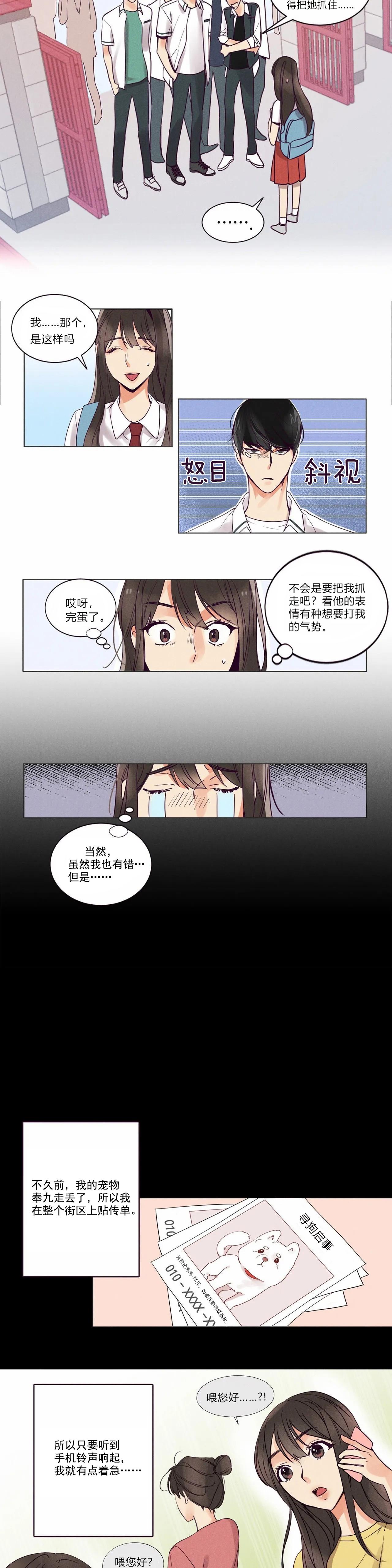 爱恋-漫画韩国最新连载首发_全集在线阅读-啵乐漫画