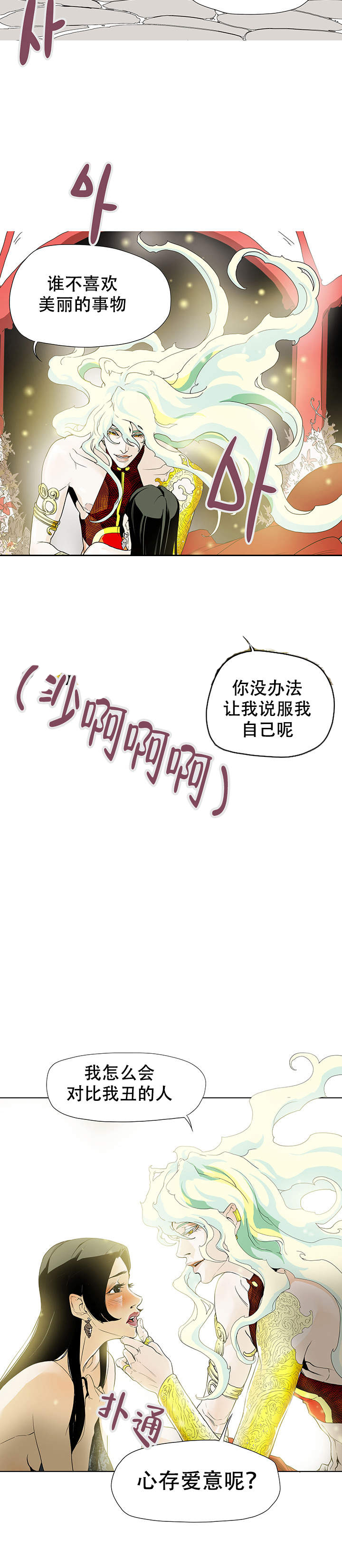 爱自己-免费漫画完整版汉化_最新连载首发-啵乐漫画