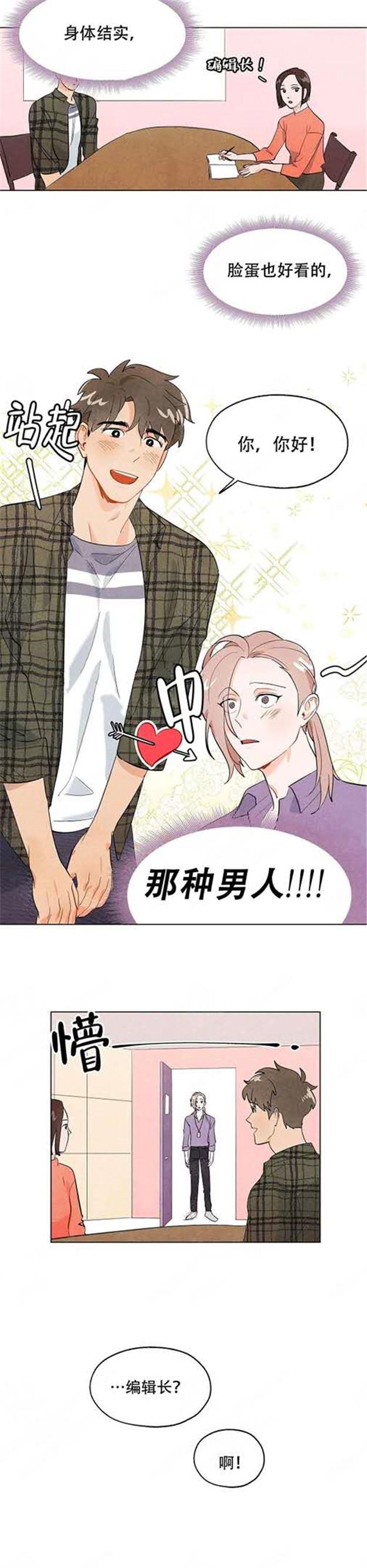 狐狸吃甜葡萄-漫画下拉式完整版资源_最新连载首发-啵乐漫画