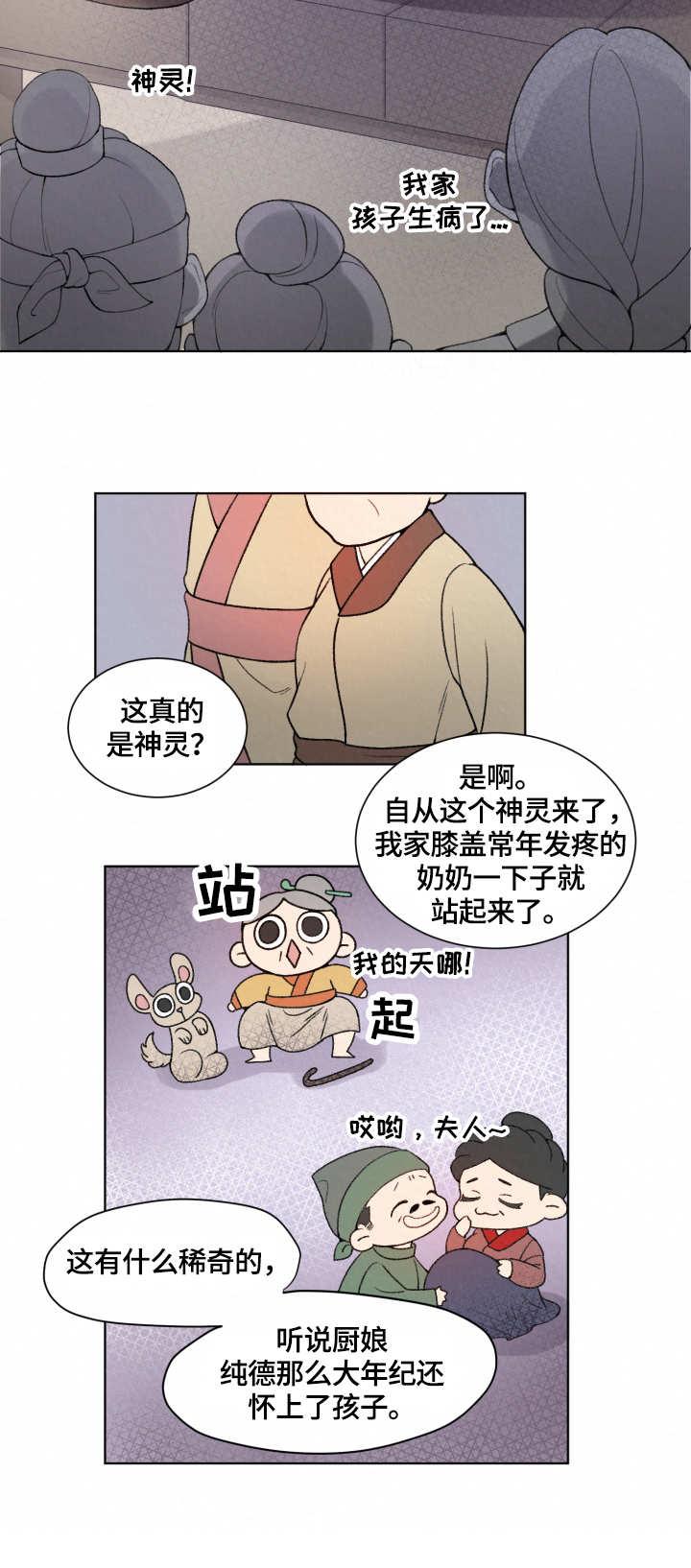 狐神的请求-漫画免费完整版汉化_下拉式阅读百度云资源-啵乐漫画