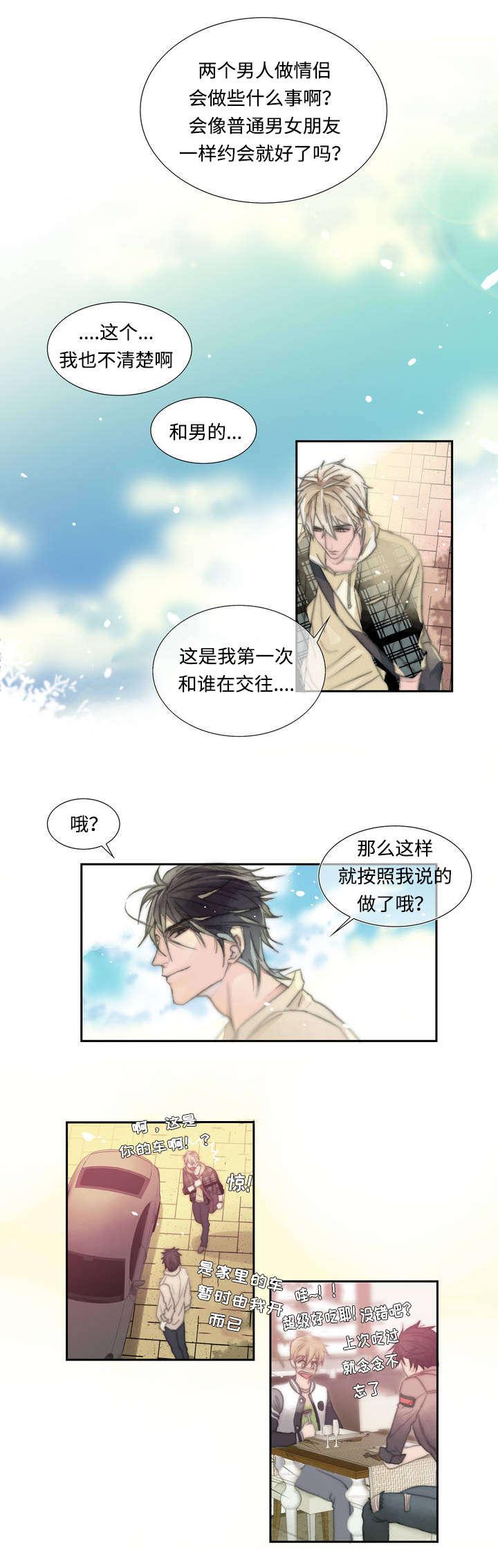 王族的男侍-漫画免费阅读_完整版汉化资源(已完结)-啵乐漫画