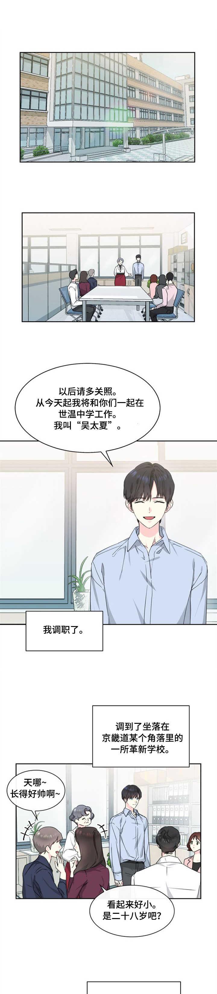 甜味办公室-BL彩虹漫画完整版汉化在线阅读首发-啵乐漫画