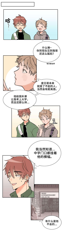 白月光他哥喜欢我-漫画完整版汉化_全集在线阅读-啵乐漫画